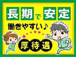 株式会社トーコー 福知山営業所