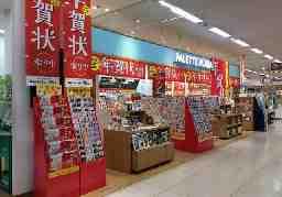 パレットプラザ イオン小樽店