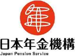 日本年金機構 東灘年金事務所