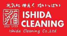 石田クリーニング株式会社