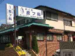 奥田皮膚科医院