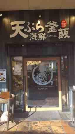 三福 神戸モザイク店