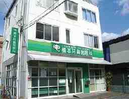 橋本耳鼻咽喉科医院