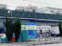 株式会社ピックルスコーポレーション関西