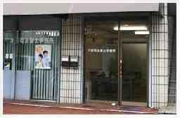 本田司法書士事務所