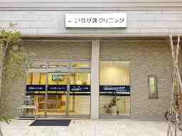いながきクリニック/稲垣診療所