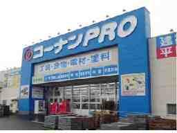 コーナンPRO西東京田無店