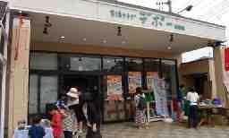 生活クラブ生活協同組合・東京 デポー東村山