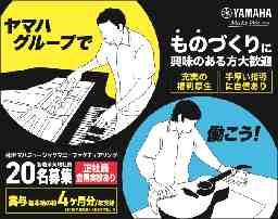株式会社ヤマハコーポレートサービス HR事業部 AW係
