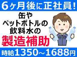 株式会社グロップ姫路オフィス