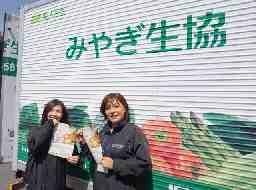 みやぎ生協 共同購入運営部 仙台東センター