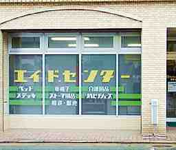 川村義肢 株式会社