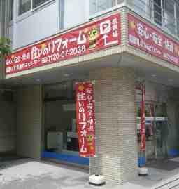 株式会社箕面ガスセンター