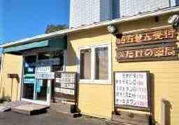たけの薬局 【府中新町店