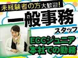 株式会社ECCジュニア事業部