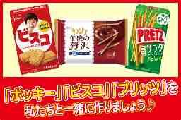 グリコマニュファクチャリングジャパン株式会社