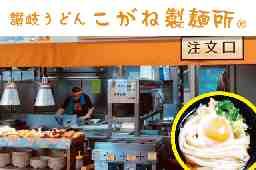 こがね製麺所 新居浜喜光地店