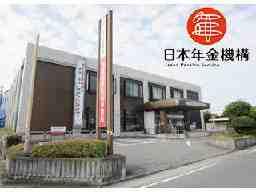 日本年金機構 和歌山東年金事務所