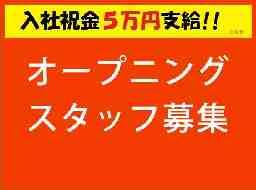 株式会社トーコー阪神支店