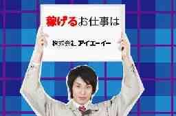 株式会社アイエーイー/2430/
