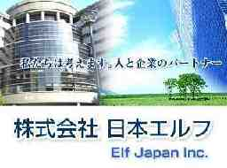 株式会社日本エルフ
