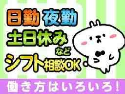 株式会社ウィルオブ・ワーク MS東 長野支店