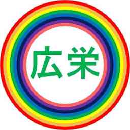 株式会社福祉サポート広栄