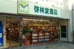 株式会社啓林堂書店