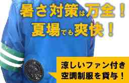 サンエス警備保障株式会社 横浜支社