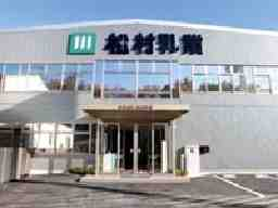 株式会社 松村乳業(本社)