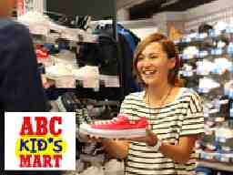 ABC KIDS MART MARK IS静岡店