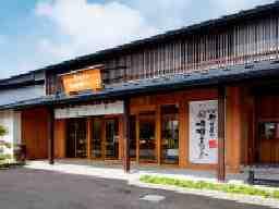 有限会社 味噌まんじゅう新井屋  たぬまの杜店