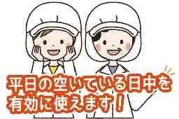 株式会社ネクストエイジ 埼玉支店