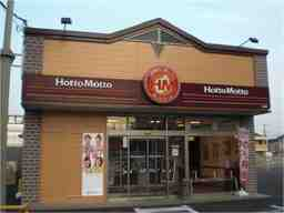 Hotto Motto大穂店