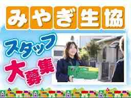 みやぎ生活協同組合 共同購入運営部 仙台中央センター