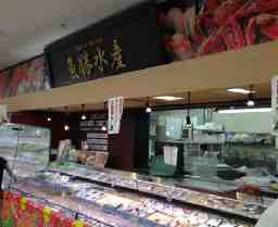 魚勝水産 滑川エール店