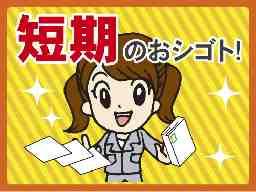 日興ビジネスサポート株式会社
