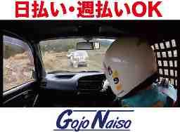 Gojo Naiso