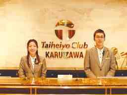 株式会社太平洋クラブ軽井沢リゾート