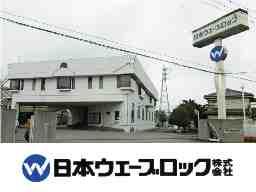 日本ウェーブロック株式会社 古河事業所