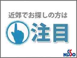 日総工産株式会社 金沢事業所