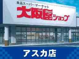 大阪屋ショップ アスカ店