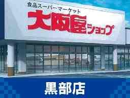 大阪屋ショップ メルシー店