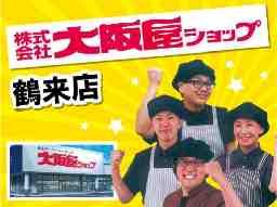 大阪屋ショップ 鶴来店