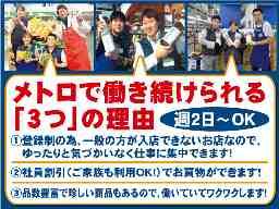 メトロ キャッシュ アンド キャリー ジャパン株式会社 宇都宮店