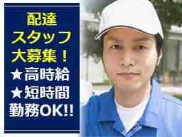 有限会社 山崎新聞店