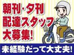 朝日新聞薬円台店