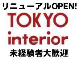 株式会社東京インテリア家具 甲府店