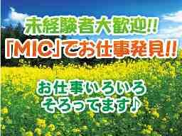株式会社MIC(ミック) 本社