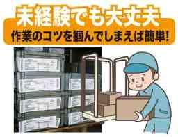 山本運送株式会社